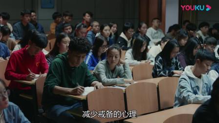 在远方:小伙谈了个大学女友,陪着女友一起上课,瞬间不自信了
