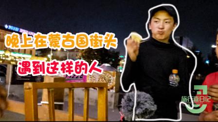 蒙古国晚上危险吗?中国姑娘晚上吃烤肉,遇到了几个这样的男孩