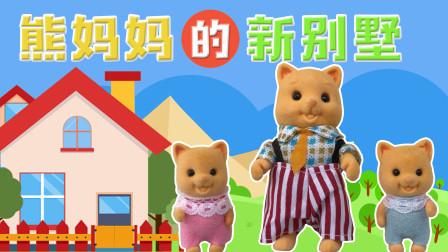 小鸡乐园:熊妈妈的新别墅