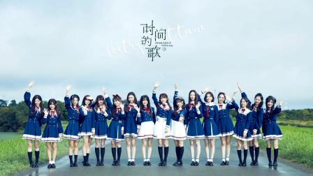 SNH48 GROUP《时间的歌》MV
