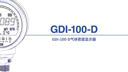 威卡中国:精密数字气体密度显示器,GDI-100-D_CN(中文中字)
