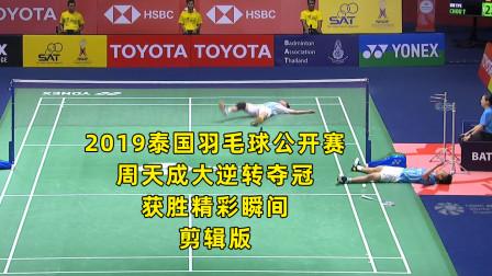 超级精彩 周天成大逆转 2019泰国羽毛球公开赛 周天成VS伍家朗 男单决赛羽毛球比赛
