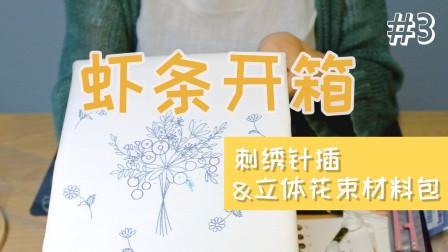 刺绣材料包开箱第3期 可爱的蜜蜂针插与华丽的立体花束材料包~