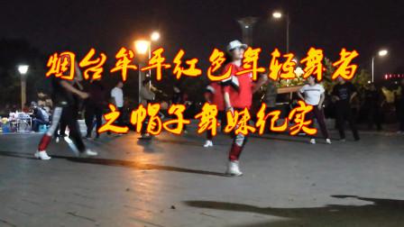 烟台牟平红色年轻舞者之帽子舞妹纪实