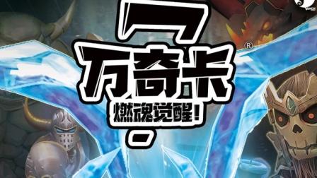万奇卡7代-燃魂觉醒 线上PVP