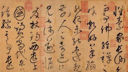 中国书法家协会会员老师放大临怀素自叙帖5