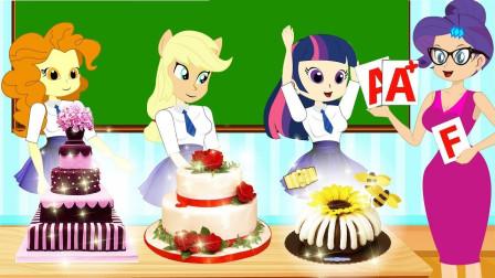 老师教紫悦和同学们做蛋糕,谁做的蛋糕最好吃呢?小马国女孩
