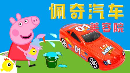小鸡乐园:佩奇汽车美容院