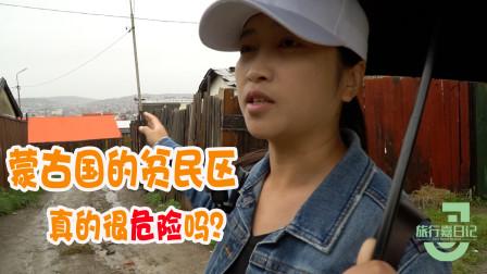 蒙古国贫民区很危险?中国姑娘去贫民区见当地向导,对方带她去哪