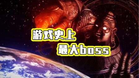 这个游戏的boss比地球还大 星爷拍的电影都借鉴了他