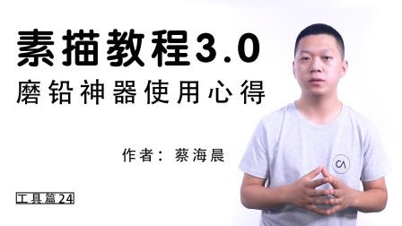 蔡海晨素描教程3.0版本工具篇24集—磨铅神器使用心得
