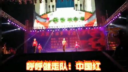 呼呼健走队:中国红(曳步舞)