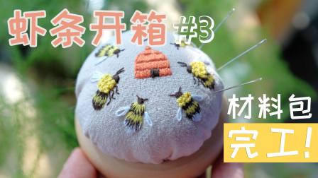 刺绣材料包开箱第3期可爱的蜜蜂针插制作完成啦,请您欣赏~
