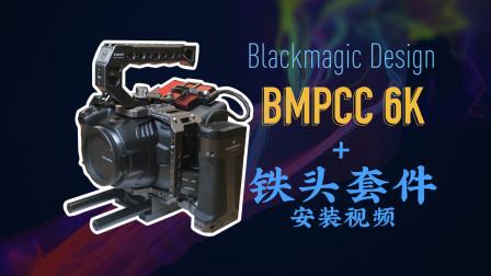 春星开讲-BMPCC6K安装铁头套件