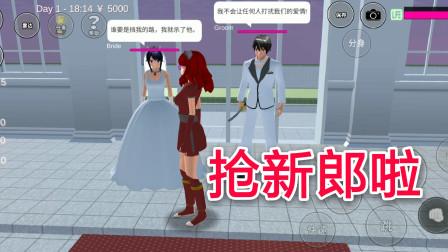 樱花校园模拟器:猫姐姐去结婚教堂抢新郎啦!
