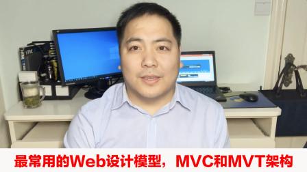 最常用的Web开发设计模型