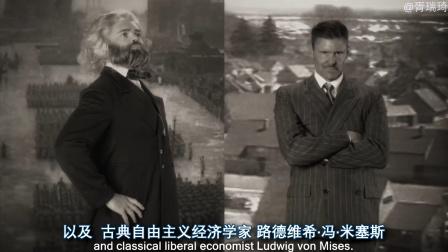 【Rap Battle 说唱对决】历史的进程:Mises vs Marx