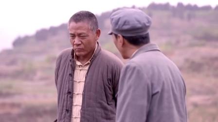 老农民:男子听到对方说要分出地单干,吓了一跳立刻劝他放弃想法!