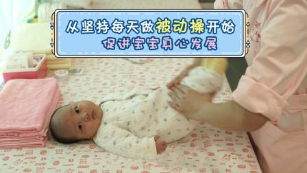 促进宝宝身心发展,从坚持每天做被动操开始