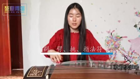 古筝教学:剔劈挑指法的符号讲解,举一反三的记忆方法!