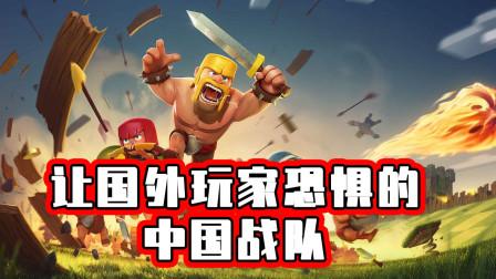 土豪玩家半年花费180w,组建部落战争最牛中国战队,老外都怂了