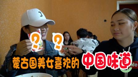 请蒙古国美女品尝中国味道,没想到她吃了这个食物立马就说喜欢!