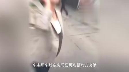"""邯郸宝马姐""""嚣张式""""道歉再引争议! 维权车主气得一晚没睡"""