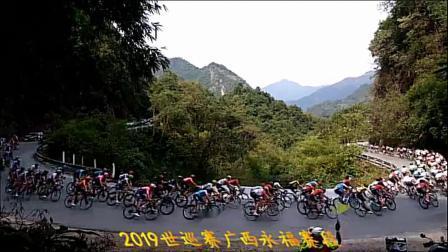 2019年10月21日环广西自行车世巡赛穿越永福精彩回放