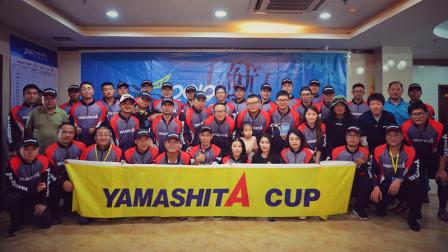 2019 YAMASHITA CUP