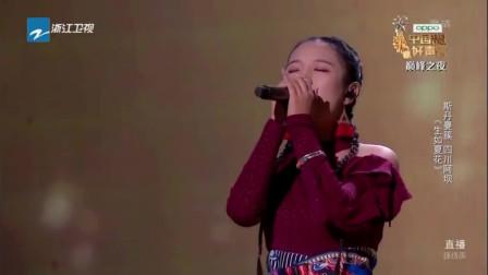 中国好声音:那英战队斯丹曼簇演唱《生如夏花》!