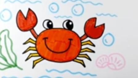 怎么画手小螃蟹 儿童绘画 学习儿童色彩 儿童简笔画 填色