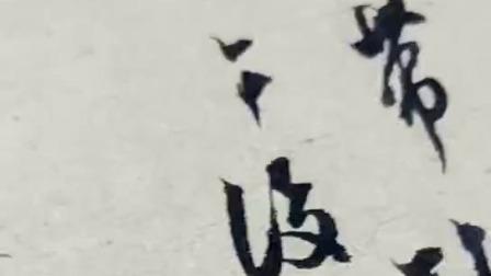 二王小行草创作笔法精细