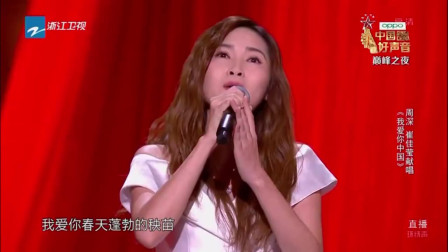 中国好声音:周深崔佳莹演唱《我爱你中国》!