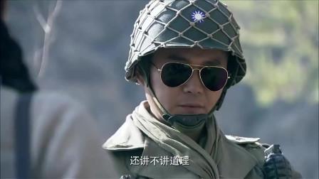 为带走飞虎队,国军拿他们长官来压八路,说八路违抗军令