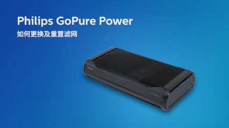 GoPure Power 如何更换及重置滤网
