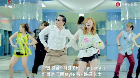 周小小歌词制作第十三期韩语歌江南Style