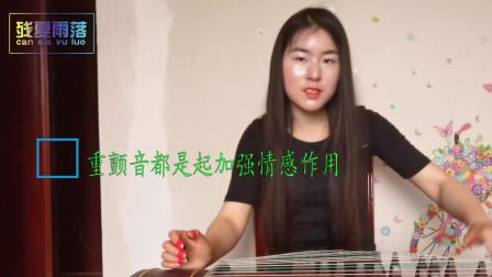 古筝教学:重颤音符号的学习,看看你掌握了多少!