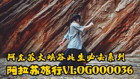 新疆最让我惊喜的地方阿克苏大峡谷