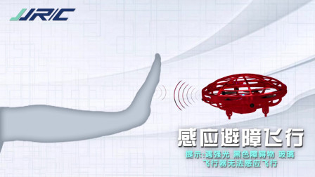JJRC-A18 定高,随手抛飞,快慢速,防碰撞,多人互动操控