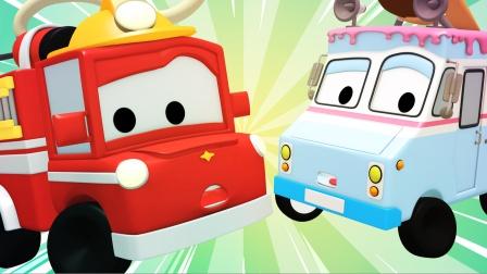 第47集 冰淇淋卡车与银行