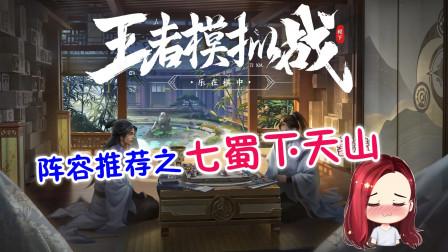 王者模拟战:推荐阵容之七蜀下天山 闪电吃鸡【筱妖解说王者荣耀】
