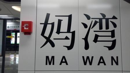 深圳地铁5号线南延段运转素材-妈湾站