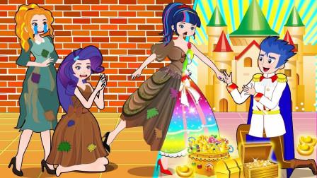 紫悦参加数学竞赛,可是大家都嫌弃她穿得破旧,她能赢得比赛吗?小马国女孩游戏
