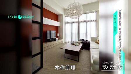 【一分钟看设计】旧房翻新 好舒服的热情活力橘色家居