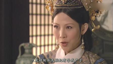 甄嬛传:皇上想给怀孕的沈眉庄册封,皇后认为不妥