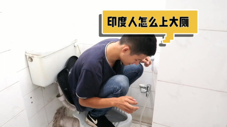 印度人怎么上厕所? 广东小哥亲自师范,还挺卫生的