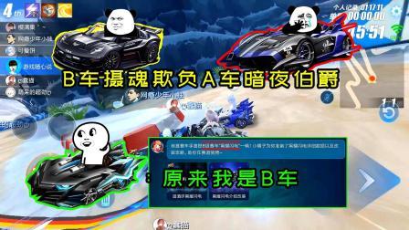 QQ飞车手游:B车摄魂欺负A车暗夜伯爵!原来黑耀闪电也是辆B车?