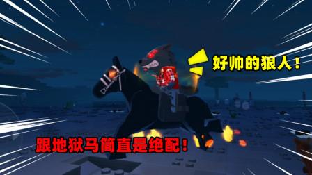 乐高精金大陆4:把驯服的马打死,直接进化了,狼人骑着地狱马真帅