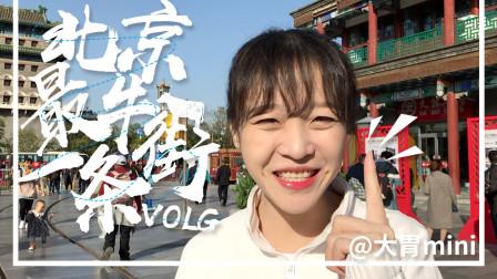"""【大胃mini的vlog】打卡北京最""""牛""""一条街"""