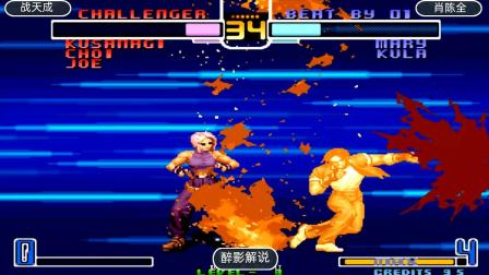 拳皇2002:难得一见的草薙京高手,秀技术就完事了